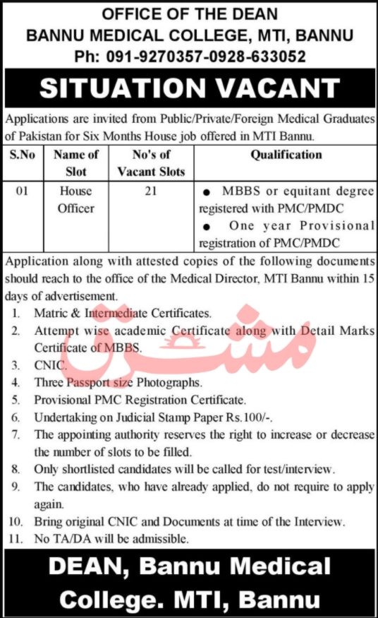 Bannu Medical College MTI Vacancies 2021 3