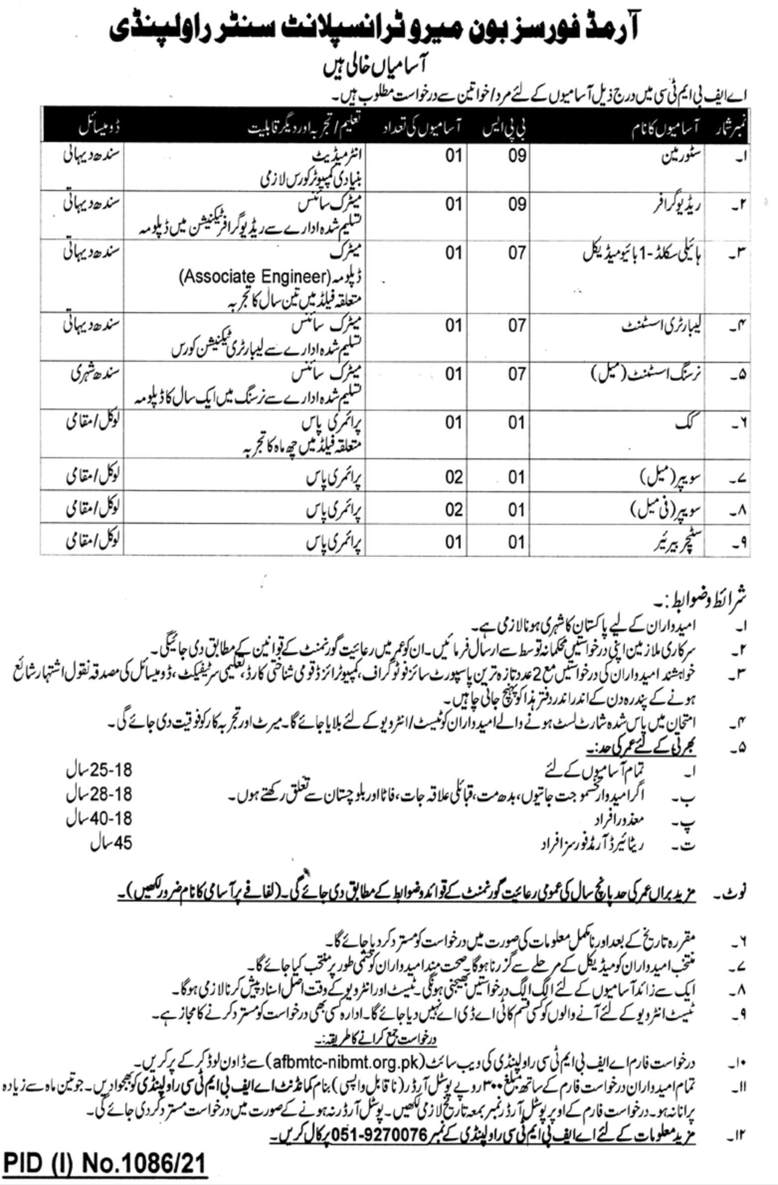 Bonmero Transplant Center Rawalpindi Vacancies 2021 2