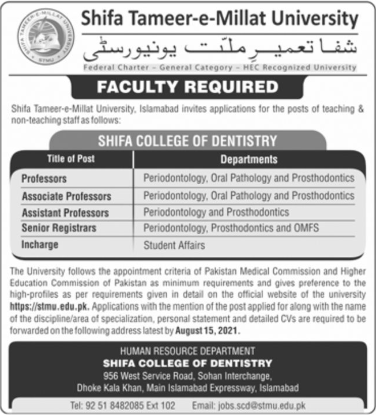 Shifa Tameer-e-Millat University Vacancies 2021 3