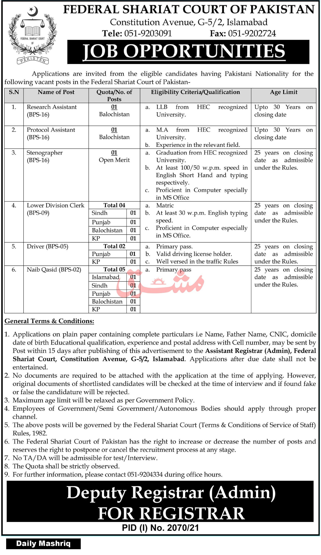 Federal Shariat Court of Pakistan Vacancies 2021 – Latest Jobs 3