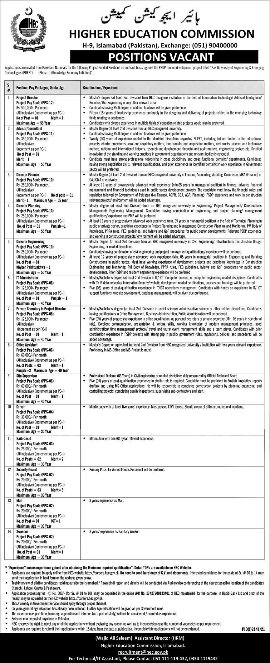 Higher Education Commission Vacancies 2021 – Latest Jobs 3