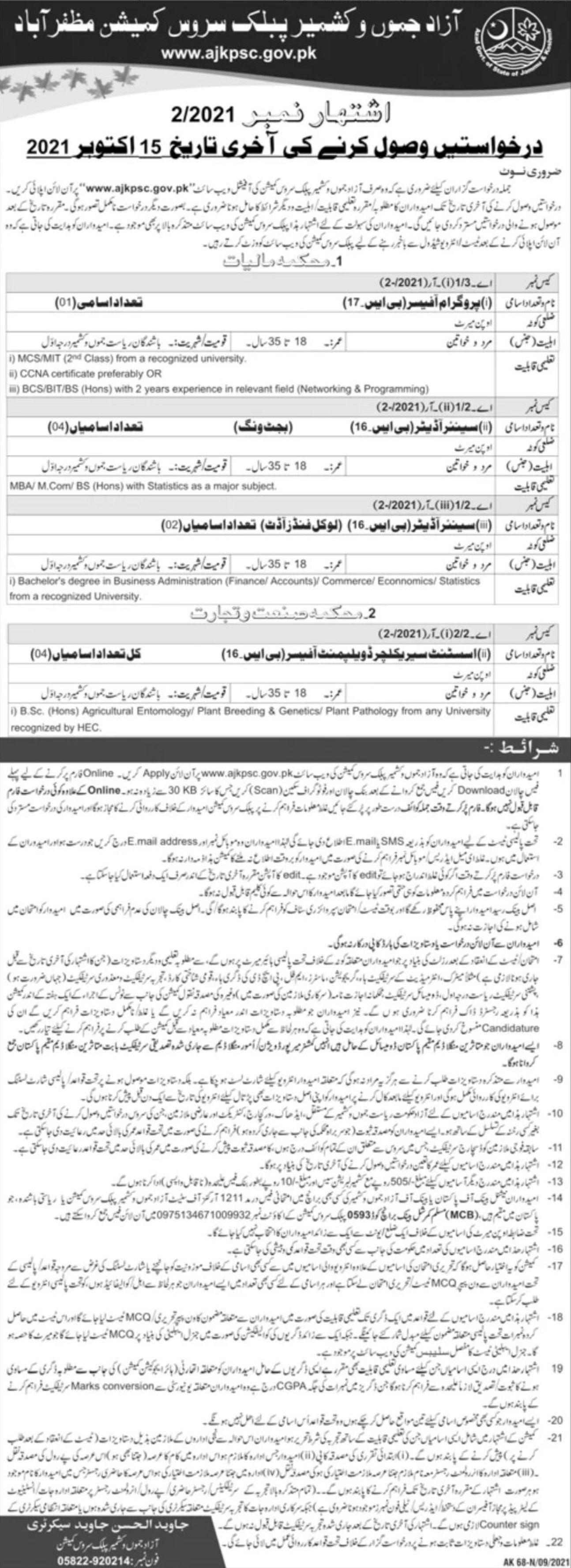 Azad Jammu & Kashmir Public Service Commission AJKPSC Vacancies 2021 – Latest Jobs 3