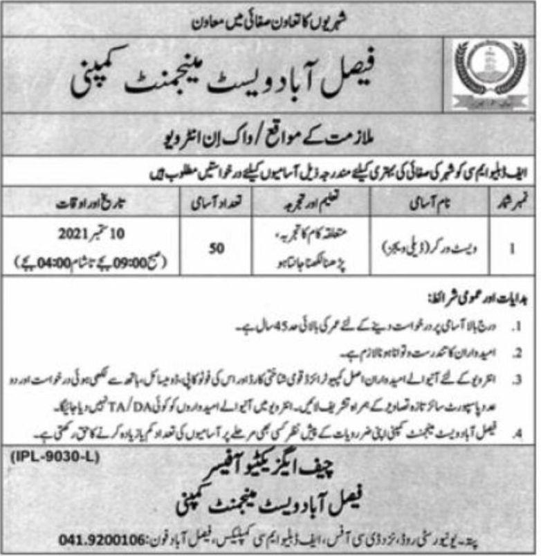 Faisalabad Waste Management Company Vacancies 2021 3