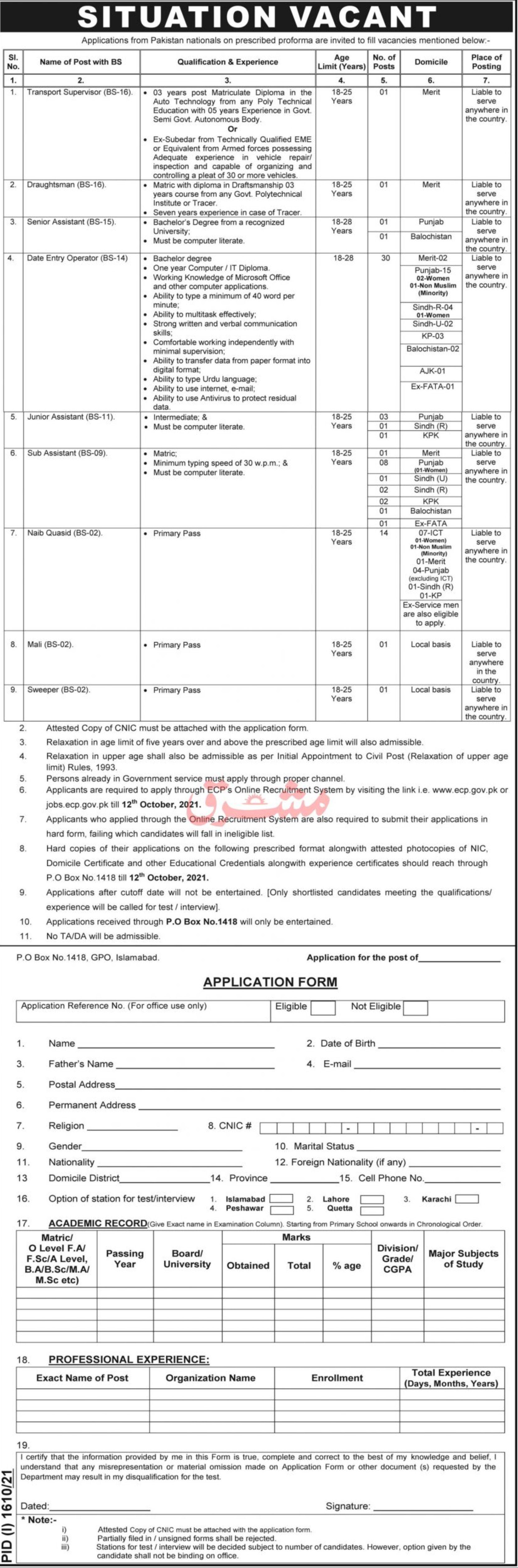 Government Sector Vacancies 2021 – Dailyjobs.pk 3