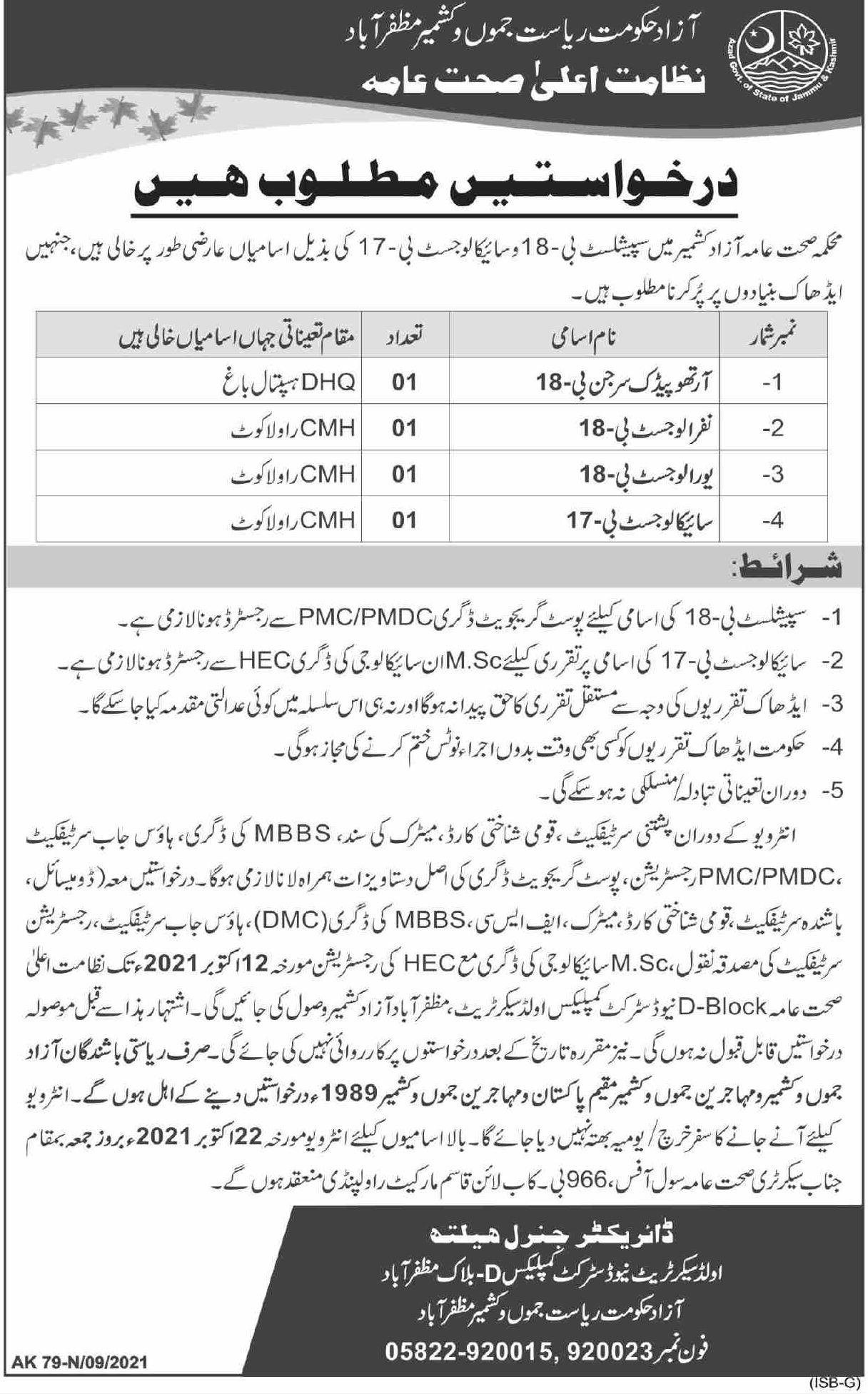 Health Department Muzaffarabad Vacancies 2021 – Latest Jobs 3