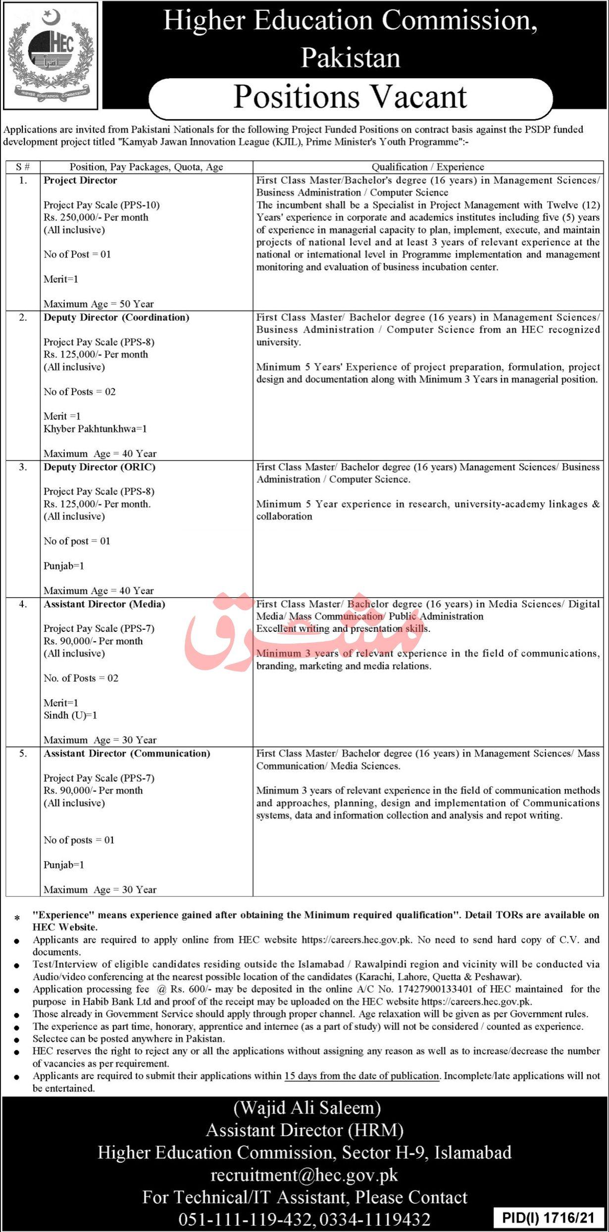 Higher Education Commission HEC Pakistan Vacancies 2021 – 3