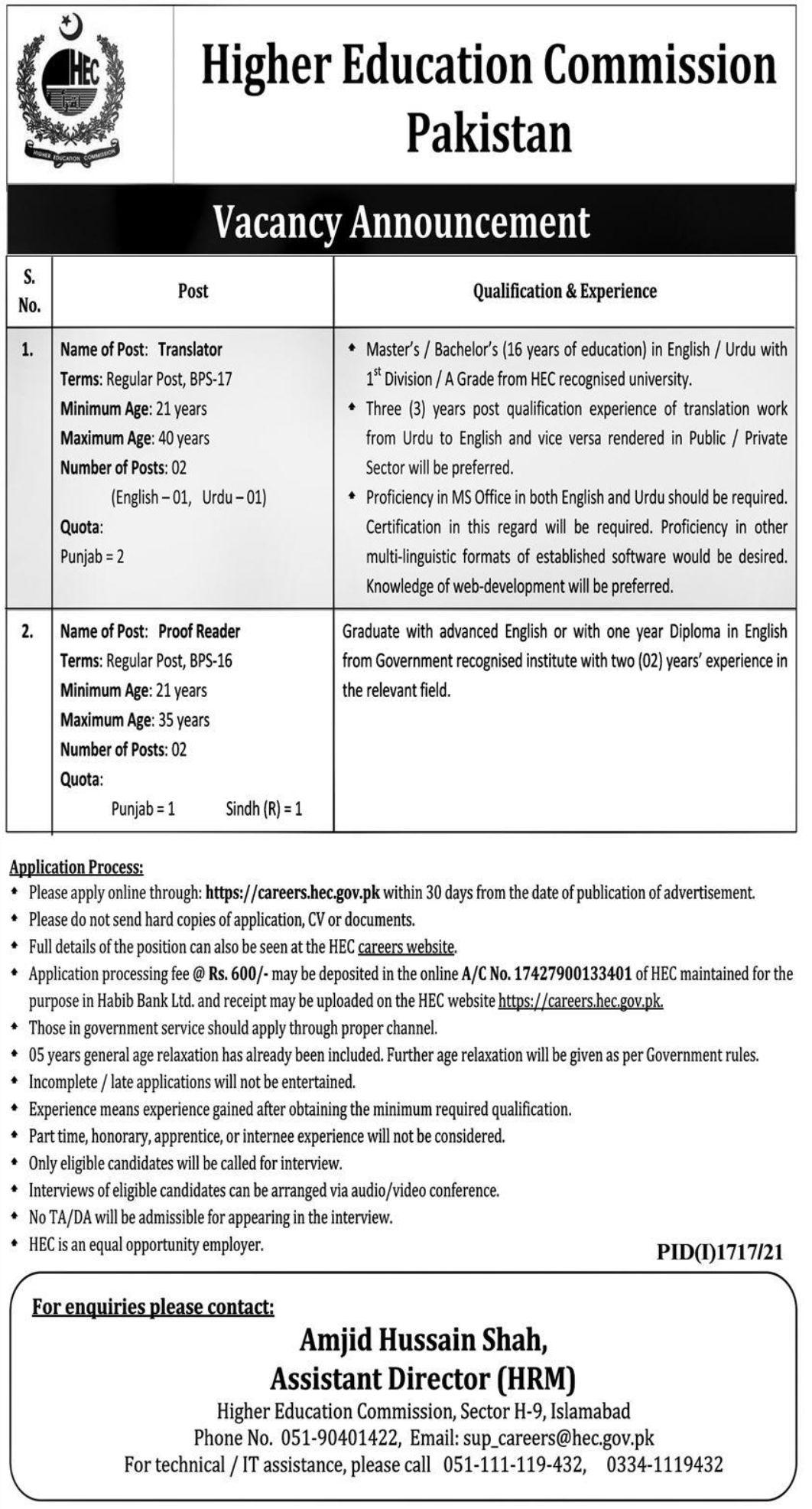 Higher Education Commission HEC Pakistan Vacancies 2021 – Dailyjobs.pk 3