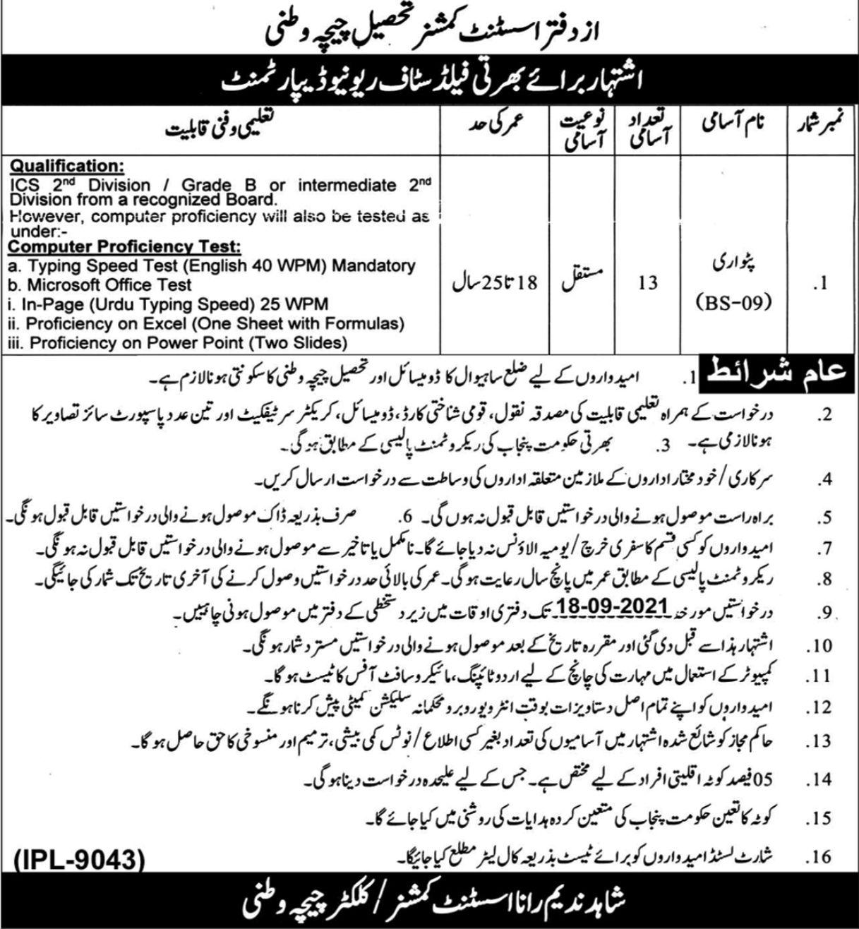 Revenue Department Vacancies 2021 | Dailyjobs.pk 3