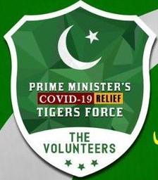 PM Tiger Force Jobs 2020 For Apply Online | Online Registration